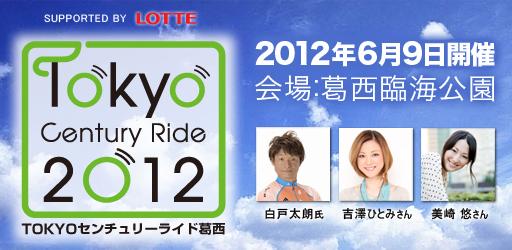 2012_tcr_banner.jpg