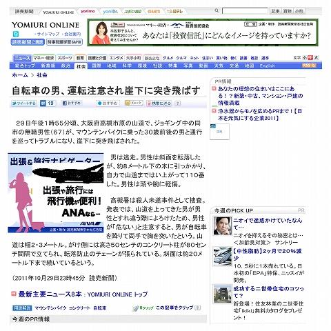 自転車の男、運転注意され崖下に突き飛ばす  社会  YOMIURI ONLINE(読売新聞).jpg